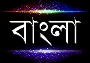 'BENGALI' (বাংলা) – THE HISTORY :