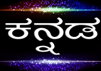 'KANNADA' ( ಕನ್ನಡ ) – THE HISTORY