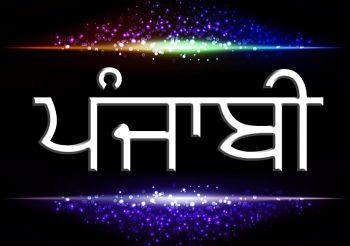 'Punjabi' (ਪੰਜਾਬੀ) – THE HISTORY: